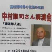 中村順司さん講演会