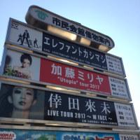 2017.4.23 エレファントカシマシ 30th ANNIVERSARY TOUR 2017