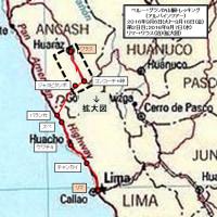 アンデス・ブランカ山脈紀行;総括編(1);使用地図一覧