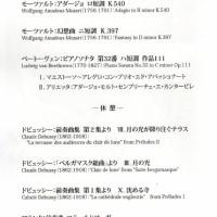 宗次ホール「イェルク・デームス ピアノリサイタル」