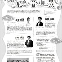 明日香村の公演