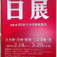 3/15(水)、改組新 第3回「日展」・映画「君の名は」 鑑賞!!
