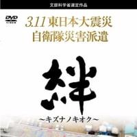 愛知でドキュメンタリー映画『キズナノキオク』上映とトークのイベント