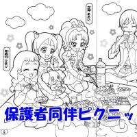 キラキラ☆プリキュアアラモードのぬりえ・その2
