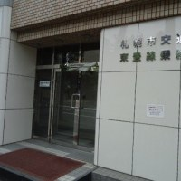 ワンコインランチ紀行 14 札幌市交通局豊水すすきの駅食堂