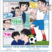 イオ7月号&作文コンクール「コッソンイ」ポスター完成