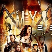 自宅映画:MYTHICA3 ミシカ 聖なる決戦