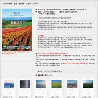 2017年版、美瑛・富良野オリジナルカレンダーネット販売開始