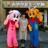 宮ヶ瀬・ミーヤ館さんの1周年記念イベントに参加してまいりました。