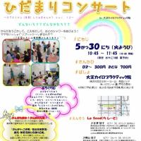 ひだまりリトミックコンサート横浜
