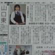 新聞に記事が載りました