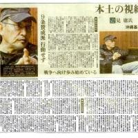 辺見庸X目取真 俊対談「本土の視線、潜む欺瞞」-沖縄基地問題を語る!5時間の対談だというが、紙面は限界?