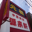 福島・勝常寺