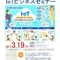 IoTビジネス
