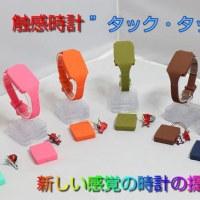 """触感時計""""タック・タッチ"""" 、岡山の鍼灸院の先生から"""