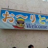 観光の始まり