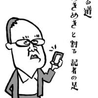 井上公造(俳句似顔絵)