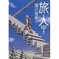 湯川秀樹著 『旅人』より その2
