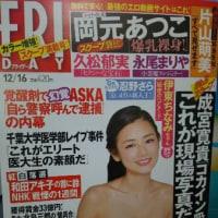 FRIDAY 『成宮寛貴「コカイン吸入」疑惑現場写真』 これで「相棒」の再放送はますます困難に!?