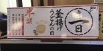 丸亀製麺 砺波店・・・毎月1日は釜揚げうどんの日!