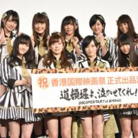 NMB48ドキュメンタリー映画 『道頓堀よ、泣かせてくれ!  DOCUMENTARY of NMB48』