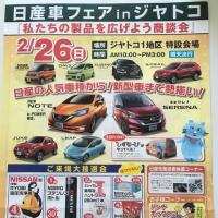 岳南電車公式「沿線イベント情報2月26日」