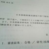 【 考試合格了^^ 】