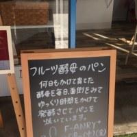 新しいパン屋さん「f-anry(エフアンリ)」