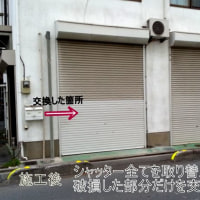 シャッター 修理のお店・緊急修理も無料点検もオマカセください!神戸・阪神地区