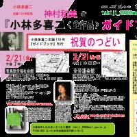 神村和美著『多喜二〈全作品〉ガイドブック』完成 発送作業はじまる