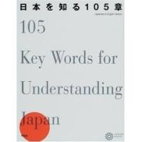 日本を知る105章