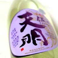 ◆日本酒◆福島県・曙酒造 天明 純米無濾過生原酒 中取り 伍号 おりがらみ 夢の香
