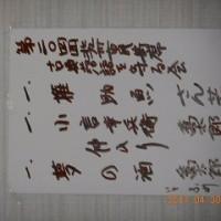204回北九州市民寄席 柳家喬太郎独演会