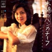 『木綿のハンカチーフ』 太田裕美