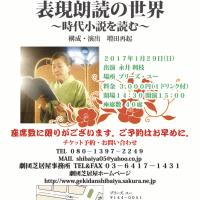 劇団芝居屋第14回朗読劇場