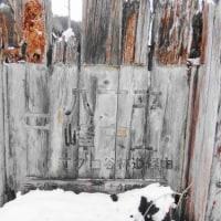 Neighbor personal~冬の秘境・八丁平