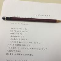 「ハッピーボックス」設置について・・・(^^♪ My team try to establish *Happy Box* (^_-)-☆