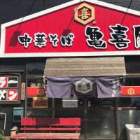 千葉市の秘境系の実力店、中華そば亀喜屋へ。