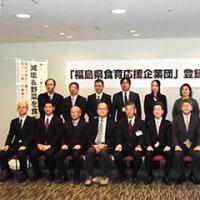 株式会社玄米酵素が「福島県食育応援企業団」に登録されました♪(#^.^#)~ブログNo463