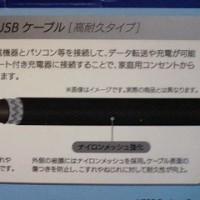 三菱化学メディア、強靭USBケーブルを購入してたんですが:P