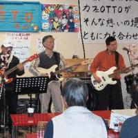 20170326 カフェOTTO通信 ベンチャーズトライブ定期コンサート
