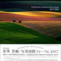 美瑛 景観・写真国際フォーラム 本日からスタート