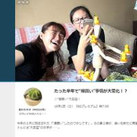 """NHKBSプレミアム『""""爆買い""""大変容』"""