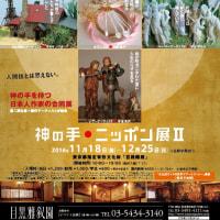 神の手ニッポン展Ⅱ at 目黒雅叙園