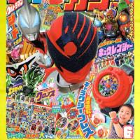 テレビマガジン 6月号 (2017)