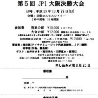 JP1第五回大阪決勝大会&歌謡フェスティバル