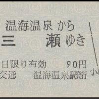 硬券追究0035 庄内交通バス