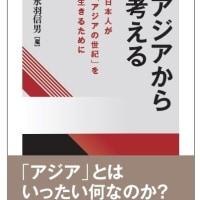有志舎3月の新刊、水羽信男さん編『アジアから考える-日本人が「アジアの世紀」を生きるために-』(本体2800円)