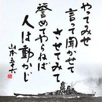 あれから75年、今日は太平洋戦争の口火を切った、真珠湾奇襲攻撃の日。