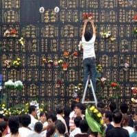唐山地震記念日